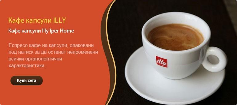 Кафе на капсули Illy